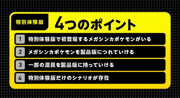 体験版 - ポケットモンスター オメガルビー・アル …