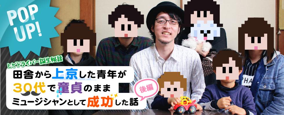 【ヒゲドライバー誕生秘話】30代童貞だけど上京して音楽で成功した話 後編