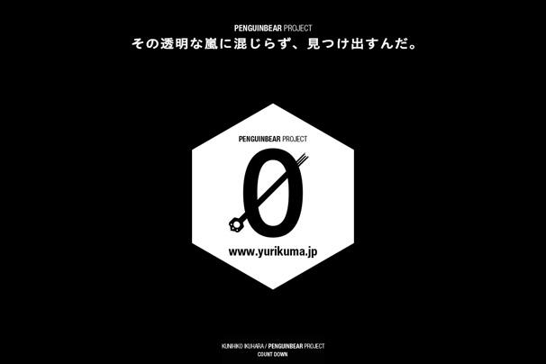 8月25日の「PENGUINBEAR Project」公式サイト