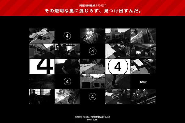 8月21日の「PENGUINBEAR Project」公式サイト