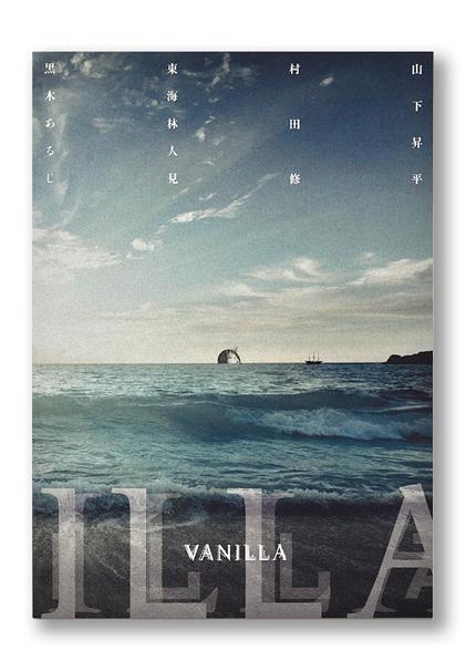 「無惨美展 〜残酷百景」冊子『VANILLA』/Webサイトwelle designより