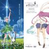 沢城みゆき、悠木碧ら声優陣が豪華すぎ! 同人アニメ「東方夢想夏郷」とは?