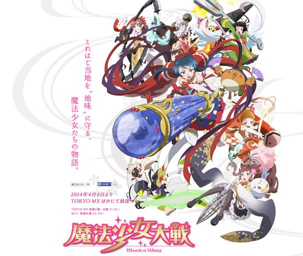 アニメ「魔法少女大戦」 アニメ「魔法少女大戦」公式サイト この「魔法少女大戦」というアニメは、ス
