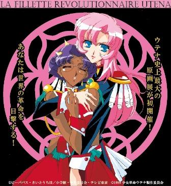「少女革命ウテナ原画展」ファイナルは大阪で開催!... 「少女革命ウテナ原画展」ファイナルは大阪