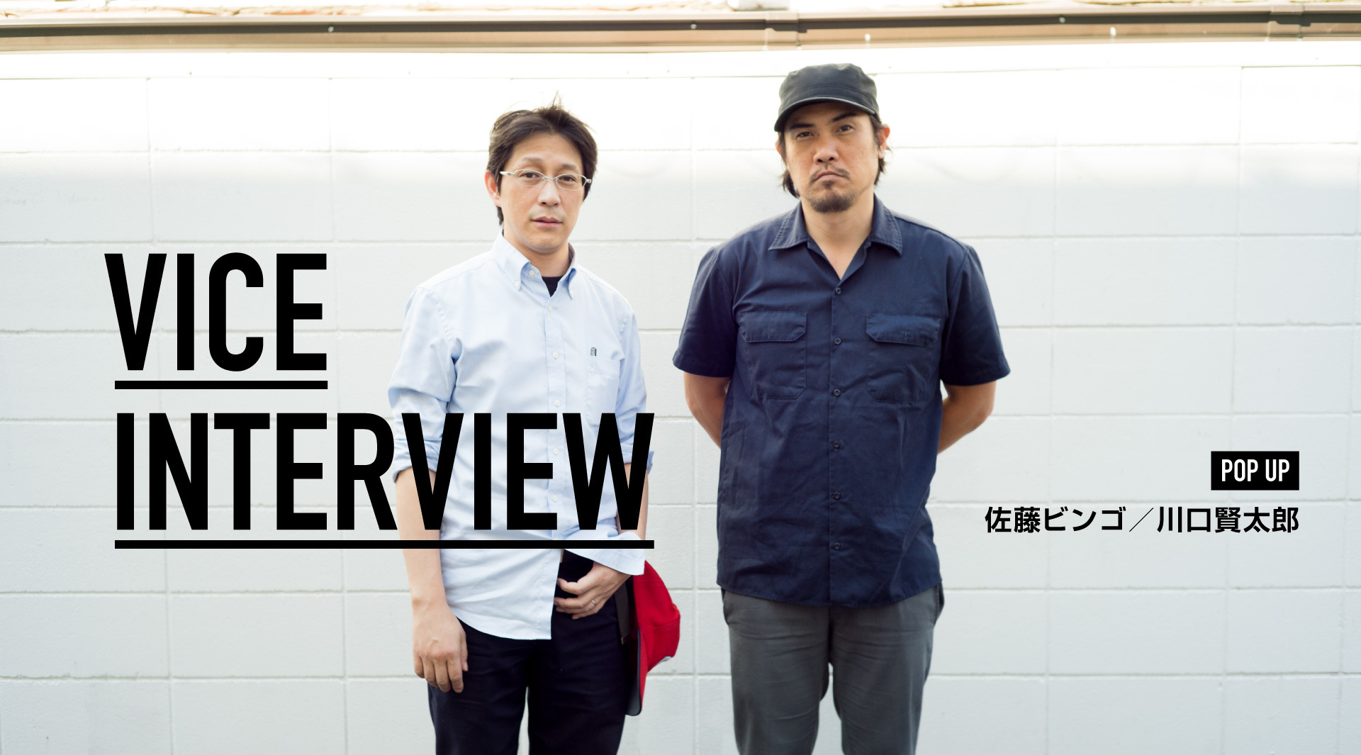 VICE Japan代表&編集長インタビュー バンドマンからメディアの運営になった2人の苦悩と展望