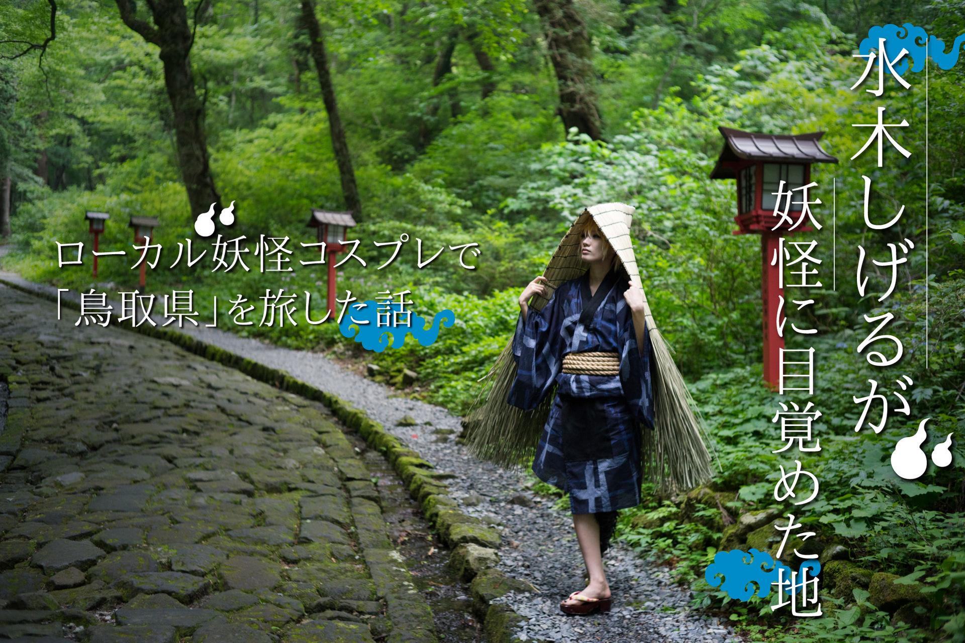 水木しげるが妖怪に目覚めた地「鳥取県」をローカル妖怪コスプレで旅した話