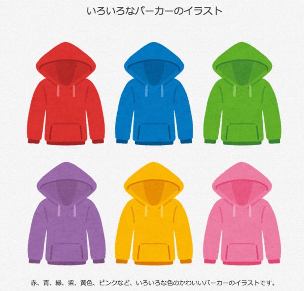 赤、青、緑、紫、黄色、ピンクなど、いろいろな色