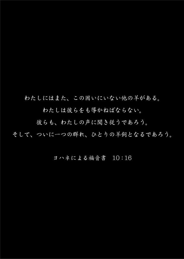 長編漫画「BIBLIOMANIA」連載 第1話「不死偽(ふしぎ)の館のアリス」1P