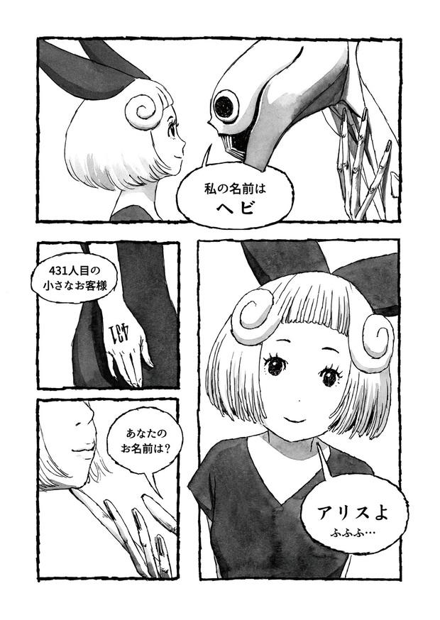 長編漫画「BIBLIOMANIA」連載 第1話「不死偽(ふしぎ)の館のアリス」17P