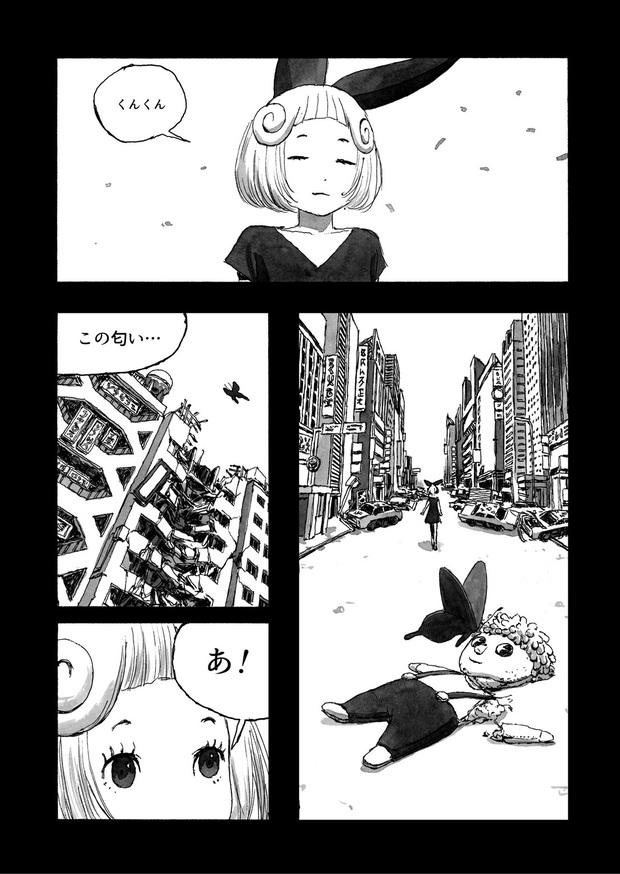 長編漫画「BIBLIOMANIA」連載 第1話「不死偽(ふしぎ)の館のアリス」25P