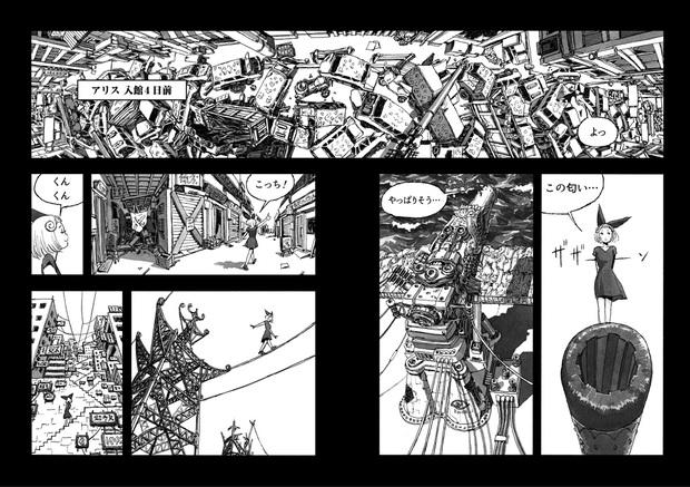 長編漫画「BIBLIOMANIA」連載 第1話「不死偽(ふしぎ)の館のアリス」42-43P