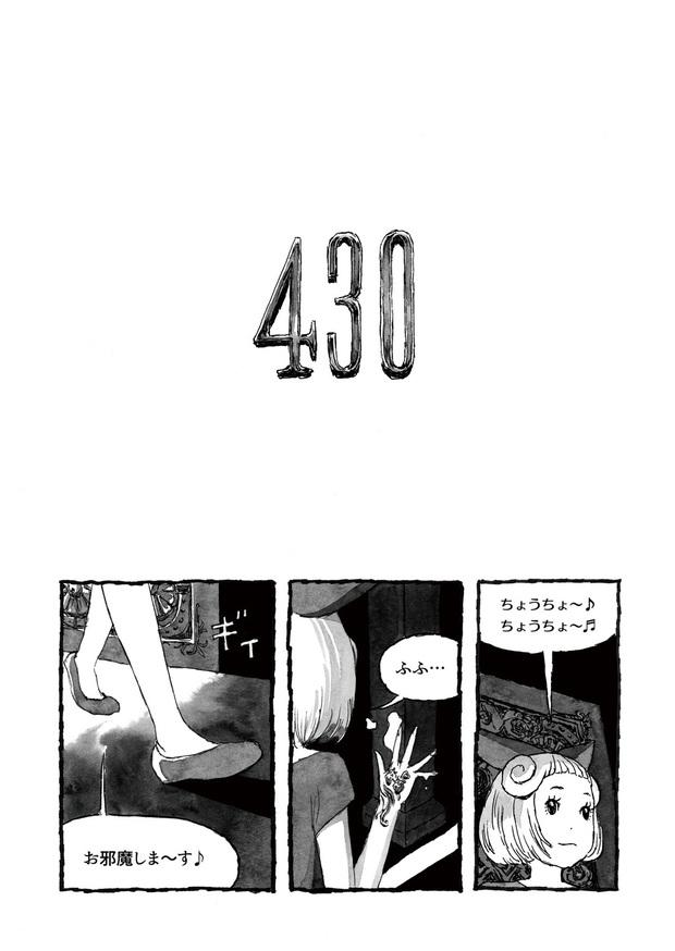 長編漫画「BIBLIOMANIA」連載 第1話「不死偽(ふしぎ)の館のアリス」44P