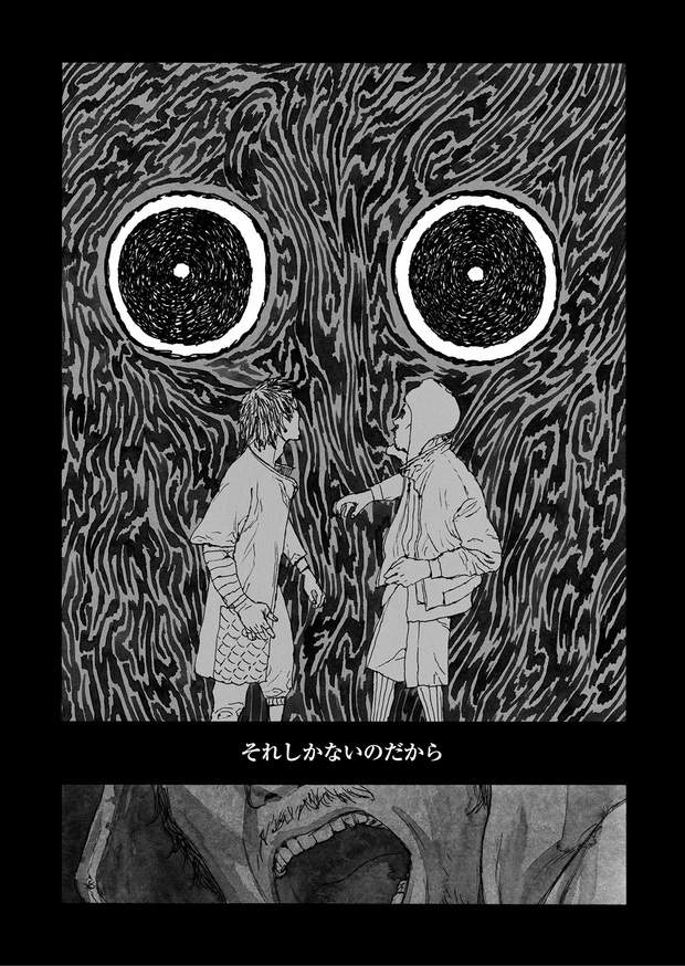 長編漫画「BIBLIOMANIA」連載 第1話「不死偽(ふしぎ)の館のアリス」7P
