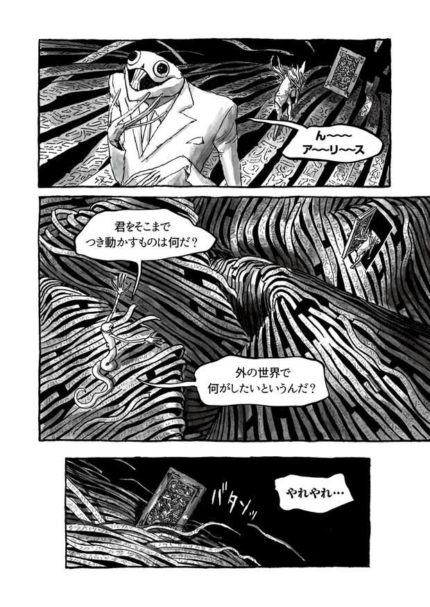 第6話「268号室の墓碑と255号室の研究者」8P