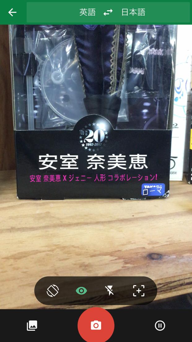 Google翻訳アプリ_8