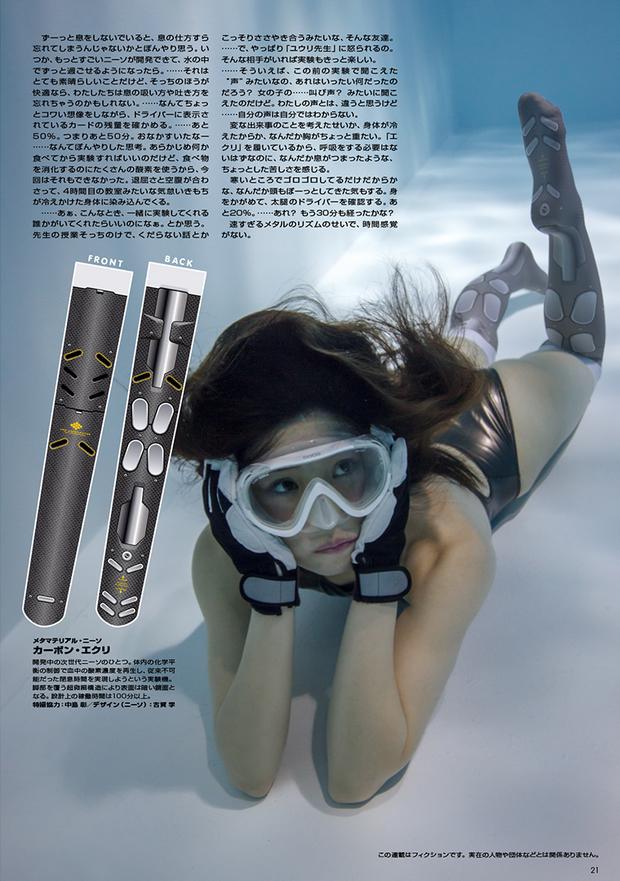 『月刊水中ニーソR』5月号_21