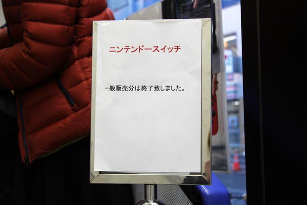 『Nintendo Switch』ゲオ北新宿店での発売の様子2