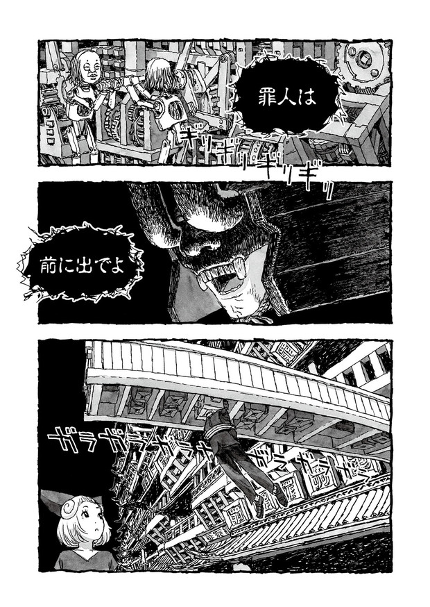 長編漫画「BIBLIOMANIA」連載 第2話「430号室の審判」1P
