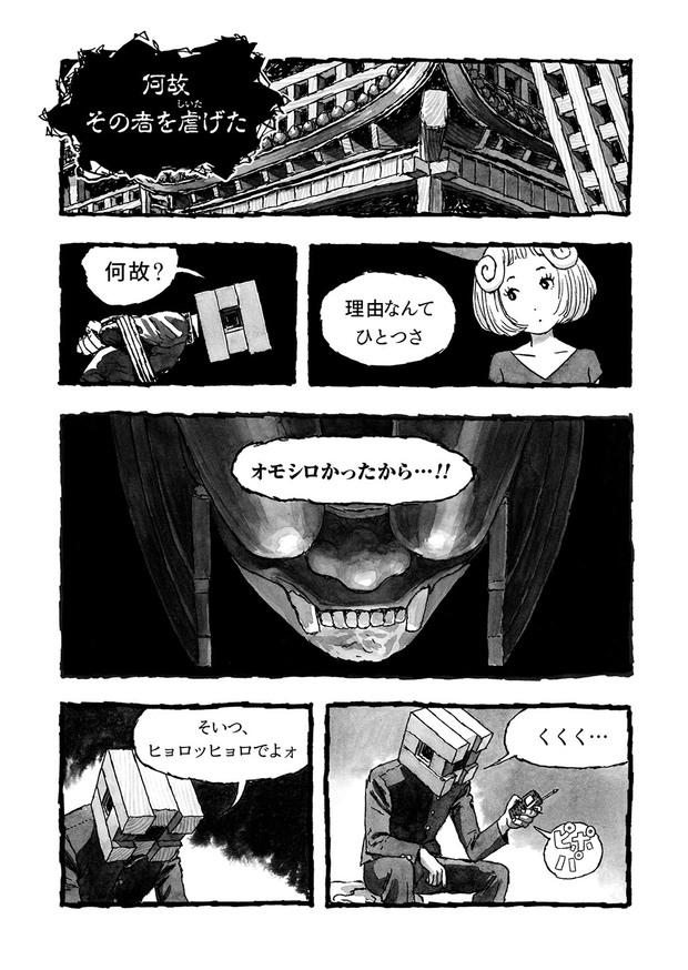 長編漫画「BIBLIOMANIA」連載 第2話「430号室の審判」4P