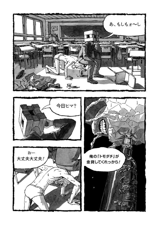 長編漫画「BIBLIOMANIA」連載 第2話「430号室の審判」5P
