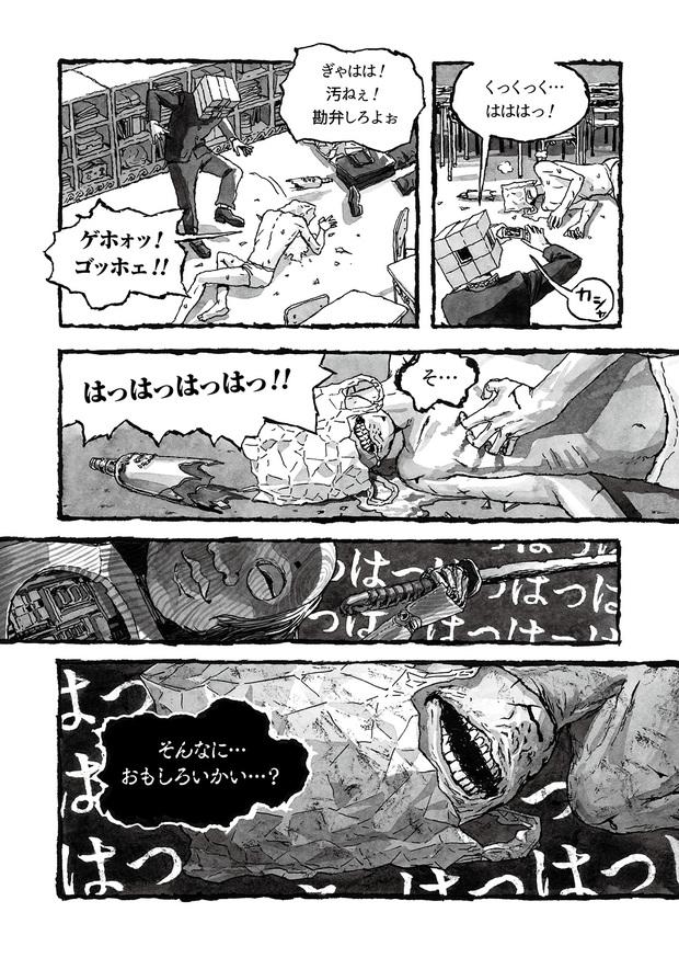 長編漫画「BIBLIOMANIA」連載 第2話「430号室の審判」7P