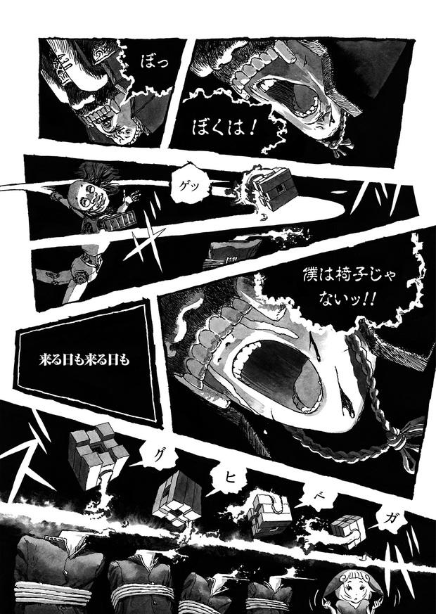 長編漫画「BIBLIOMANIA」連載 第2話「430号室の審判」12P