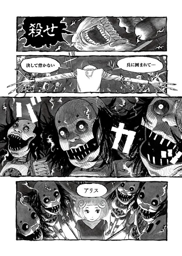 長編漫画「BIBLIOMANIA」連載 第2話「430号室の審判」14P