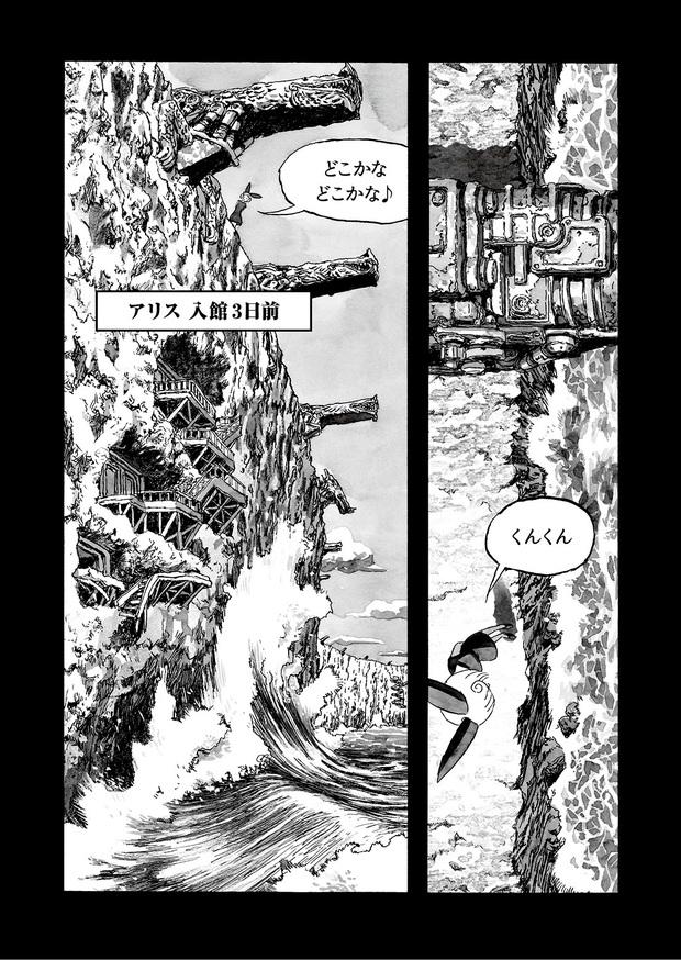 長編漫画「BIBLIOMANIA」連載 第3話「413号室の鳥と385号室の英雄」1P