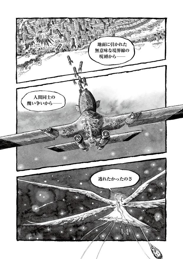 長編漫画「BIBLIOMANIA」連載 第3話「413号室の鳥と385号室の英雄」7P