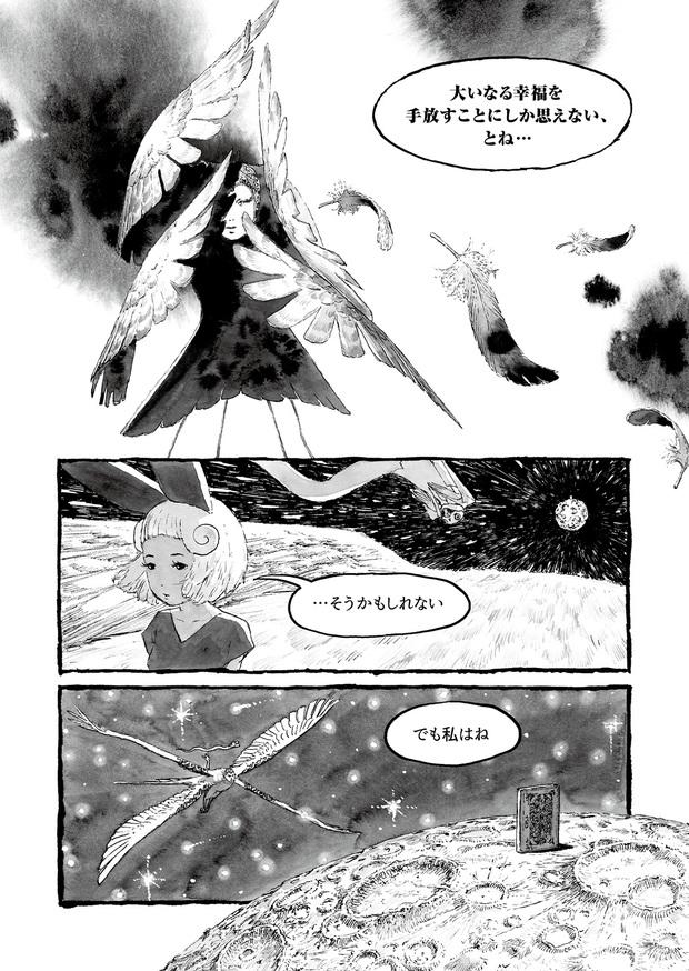 長編漫画「BIBLIOMANIA」連載 第3話「413号室の鳥と385号室の英雄」10P