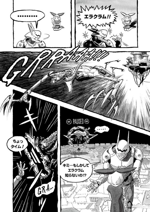 長編漫画「BIBLIOMANIA」連載 第3話「413号室の鳥と385号室の英雄」20P