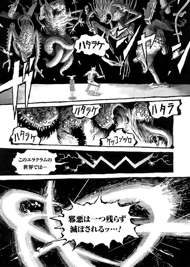 長編漫画「BIBLIOMANIA」連載 第3話「413号室の鳥と385号室の英雄」25P