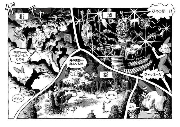長編漫画「BIBLIOMANIA」連載 第4話「285号室の食卓」5P-6P