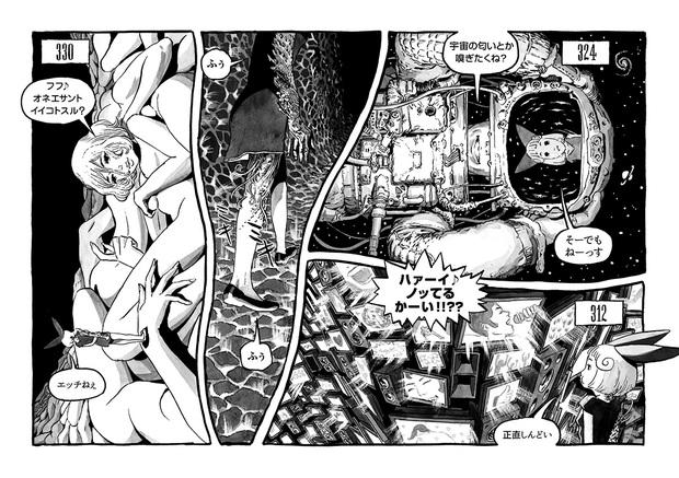 長編漫画「BIBLIOMANIA」連載 第4話「285号室の食卓」7P-8P