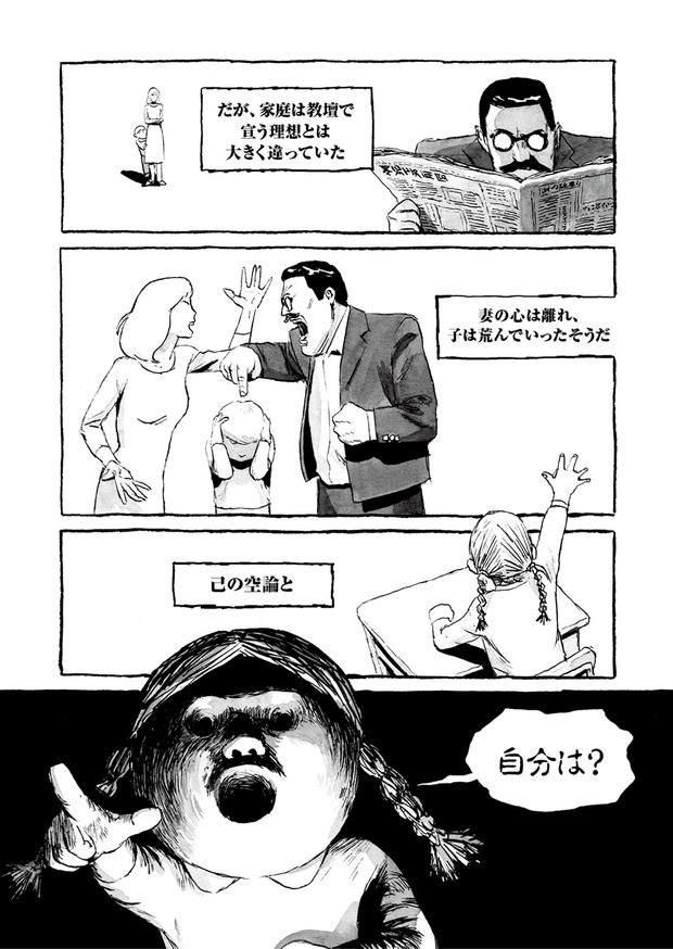 長編漫画「BIBLIOMANIA」連載 第4話「285号室の食卓」18P