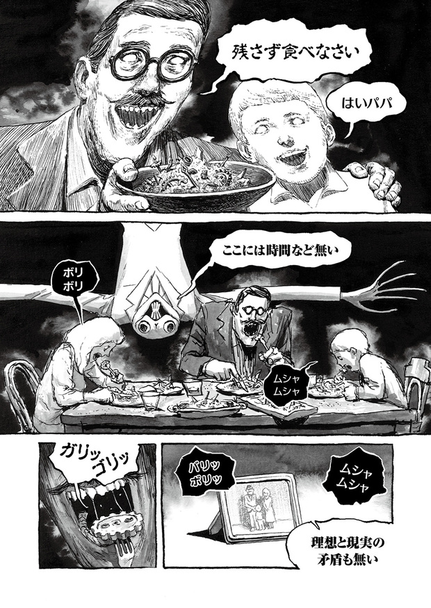 長編漫画「BIBLIOMANIA」連載 第4話「285号室の食卓」24P