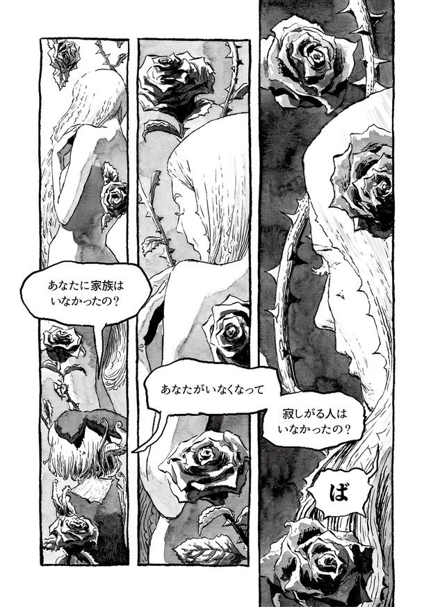 第5話「276号室の沼」10P