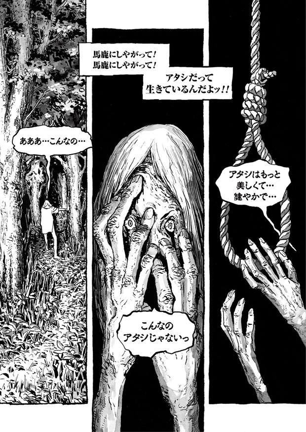 第5話「276号室の沼」13P