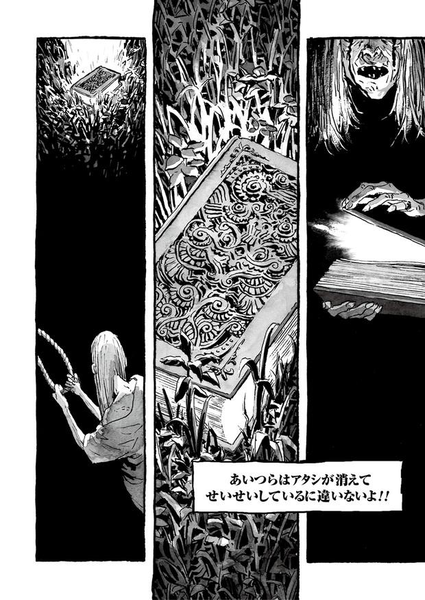 第5話「276号室の沼」14P