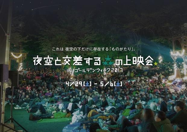 「夜空と交差する森の上映会 IN ゴールデンウィーク2017」