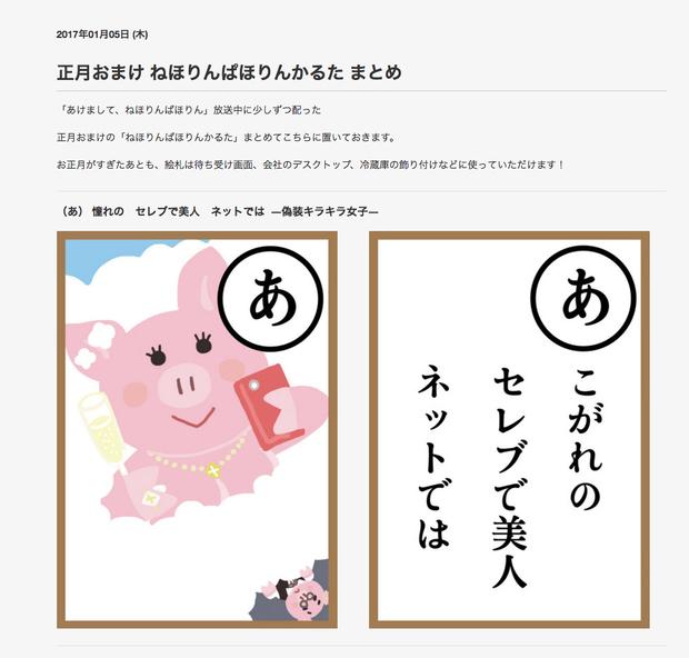 screencapture-nhk-or-jp-nehorin-blog-200-1487661989602