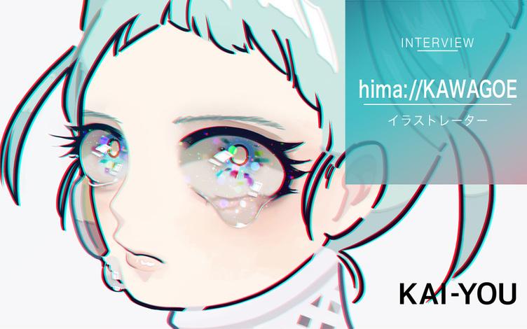 hima://KAWAGOEインタビュー イラストレーターによるブランド「性的殺意」の真意