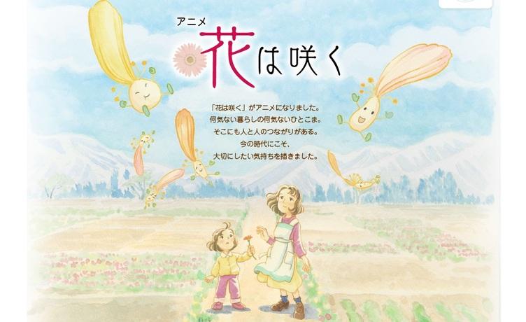 復興支援アニメ「花は咲く」再放送 『この世界の片隅に