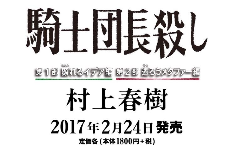 村上春樹の気になる新作タイトルは『騎士団長殺し』に 2月24日刊行