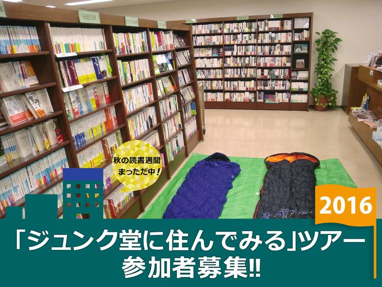 本屋に泊まれる「ジュンク堂に住んでみる」 蔵書約100万冊で天国の一夜