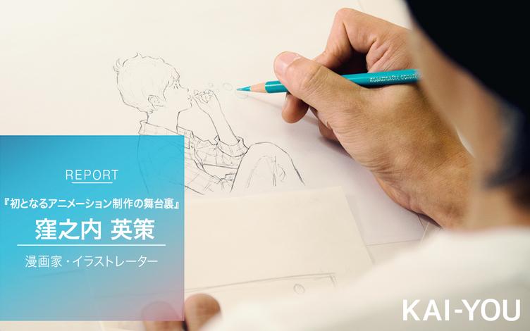 窪之内英策による初アニメができるまで 鉛筆で一発描き、原画51枚制作の舞台裏